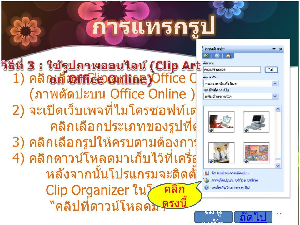วิธีที่ 3 : ใช้รูปภาพออนไลน์ (Clip Art on Office Online)