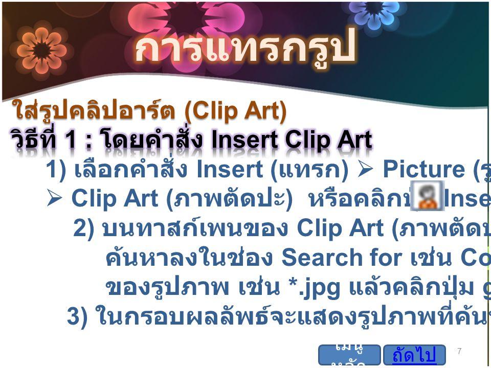 การแทรกรูป ใส่รูปคลิปอาร์ต (Clip Art)