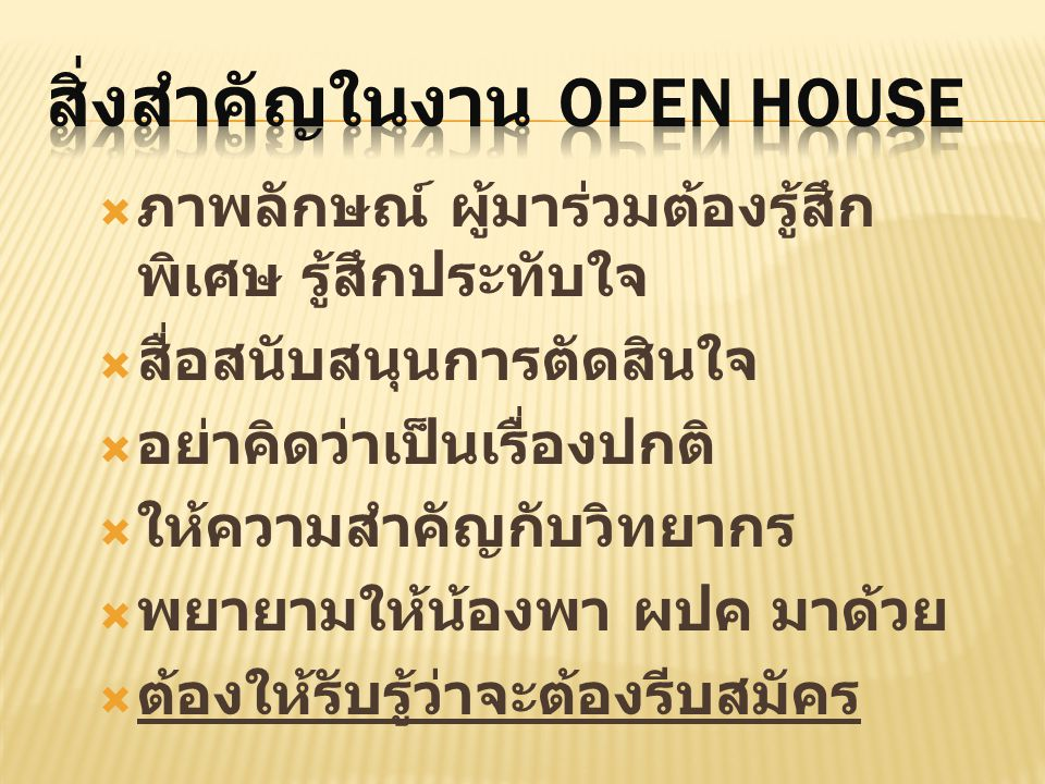 สิ่งสำคัญในงาน Open House