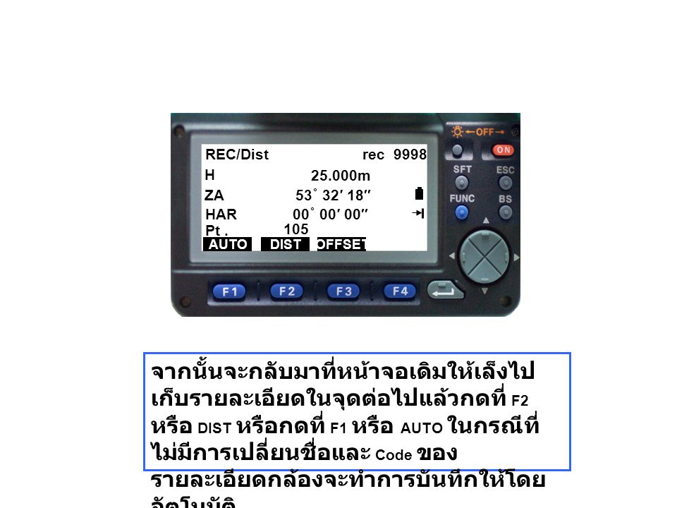 REC/Dist rec 9998 H. 25.000m. ZA 53˚ 32′ 18″ HAR 00˚ 00′ 00″