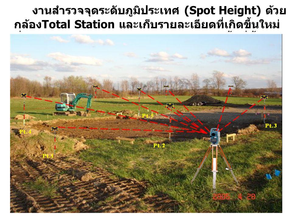 งานสำรวจจุดระดับภูมิประเทศ (Spot Height) ด้วยกล้องTotal Station และเก็บรายละเอียดที่เกิดขี้นใหม่ที่ไม่มีในภาพถ่ายทางอากาศ ให้ครอบคลุมพื้นที่ทั้งโครงการ