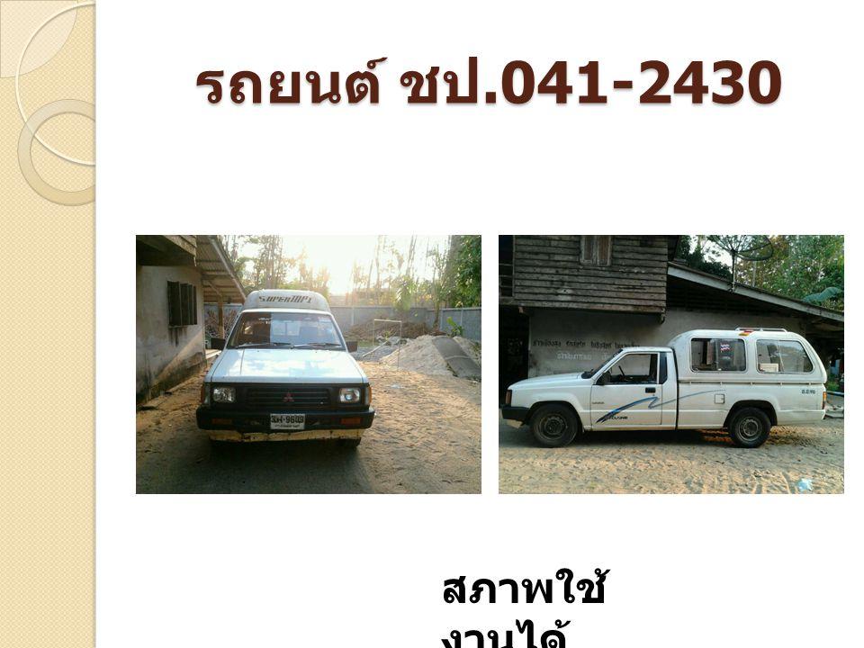 รถยนต์ ชป.041-2430 สภาพใช้งานได้