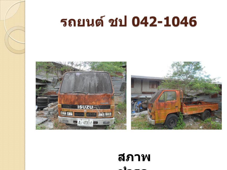 รถยนต์ ชป 042-1046 สภาพชำรุด