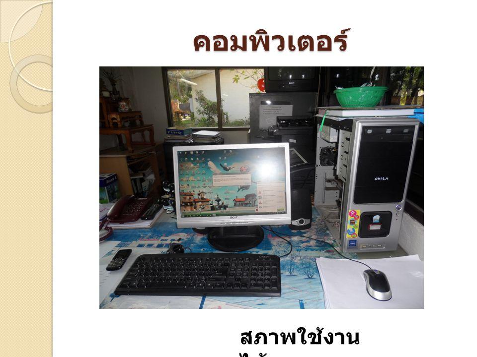 คอมพิวเตอร์ สภาพใช้งานได้