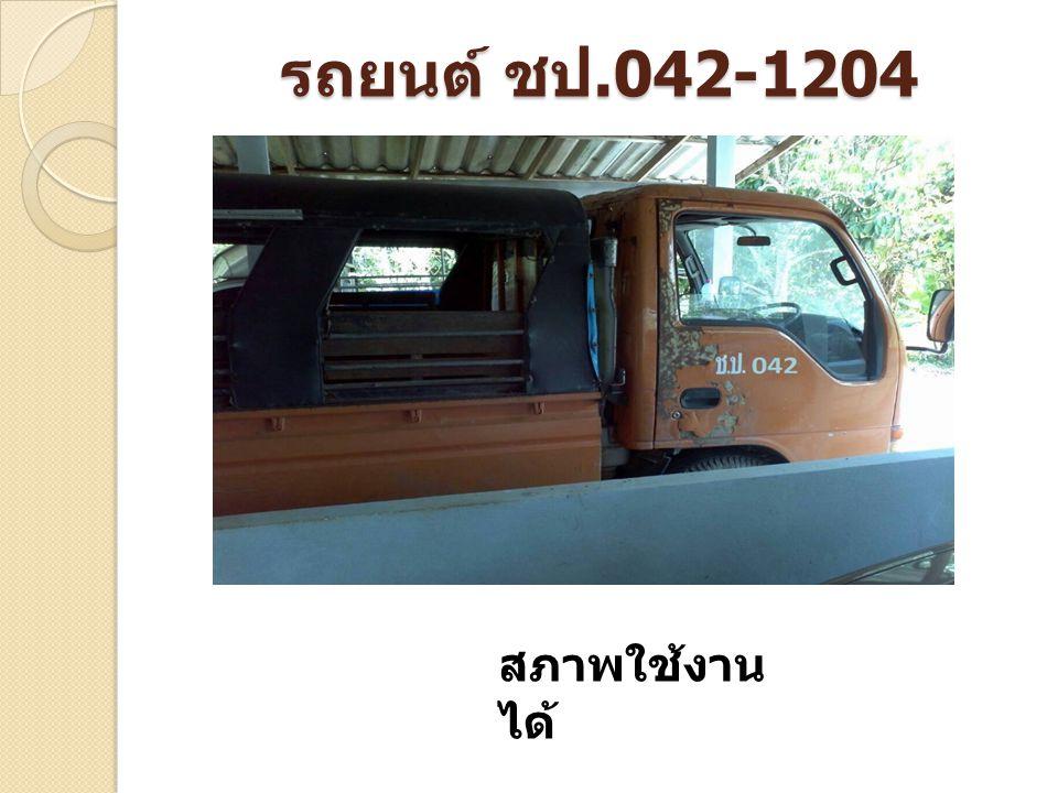 รถยนต์ ชป.042-1204 สภาพใช้งานได้