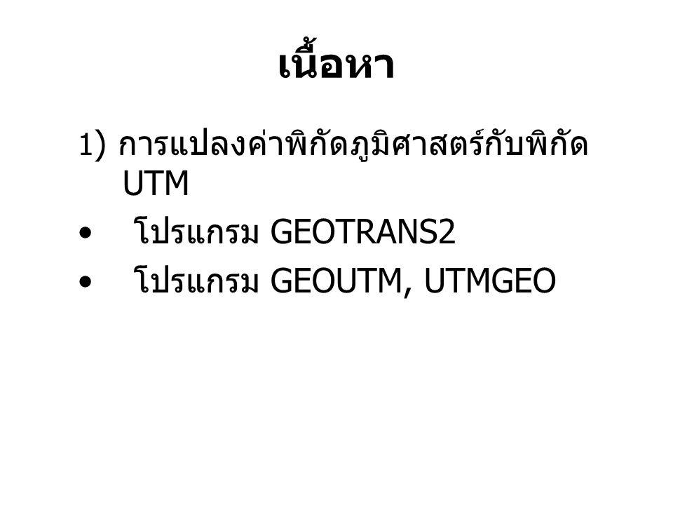 เนื้อหา โปรแกรม GEOTRANS2 โปรแกรม GEOUTM, UTMGEO