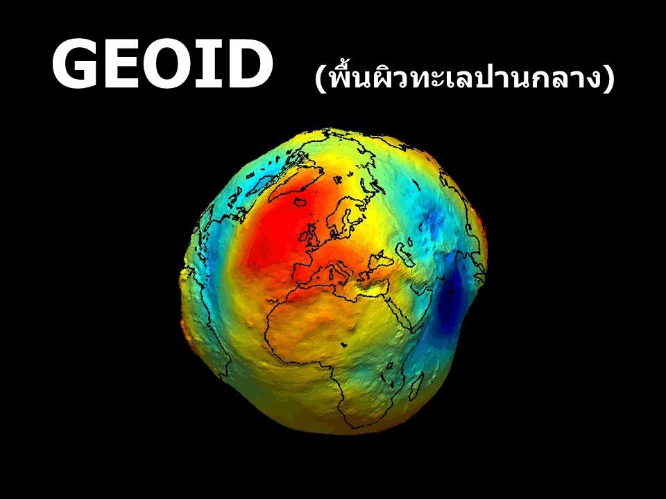 GEOID (พื้นผิวทะเลปานกลาง)