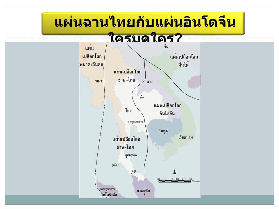 แผ่นฉานไทยกับแผ่นอินโดจีนใครมุดใคร