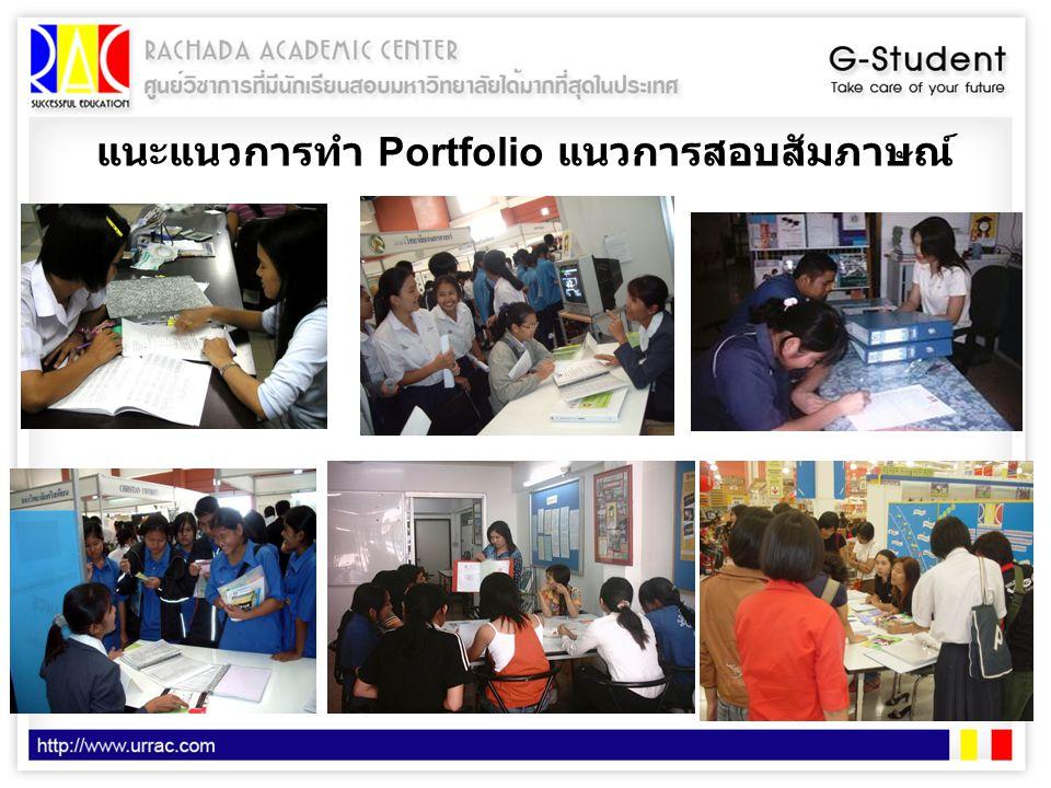 แนะแนวการทำ Portfolio แนวการสอบสัมภาษณ์