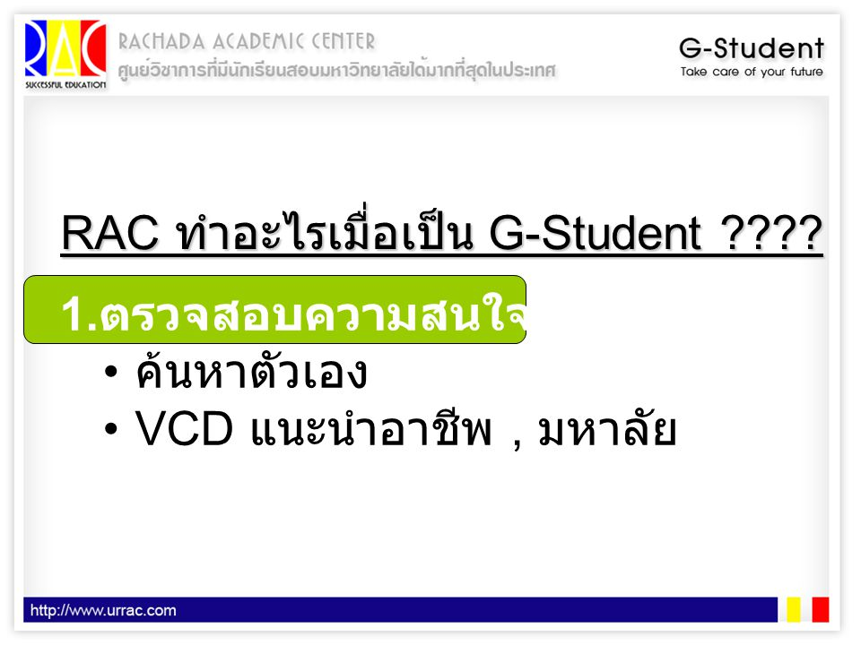 RAC ทำอะไรเมื่อเป็น G-Student