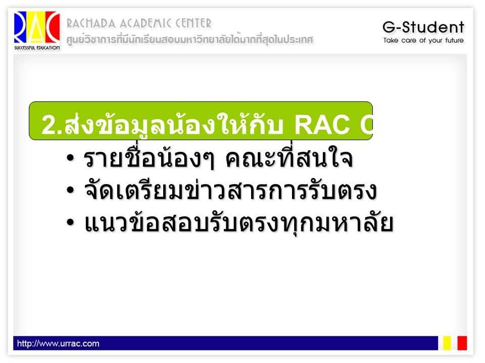 2.ส่งข้อมูลน้องให้กับ RAC Center