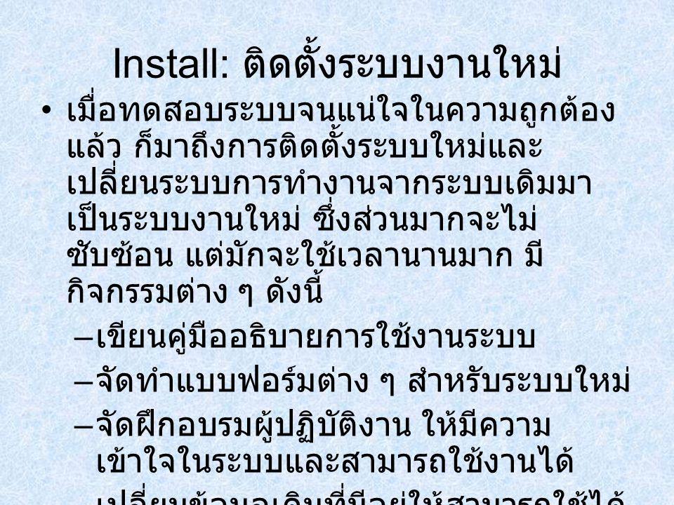 Install: ติดตั้งระบบงานใหม่