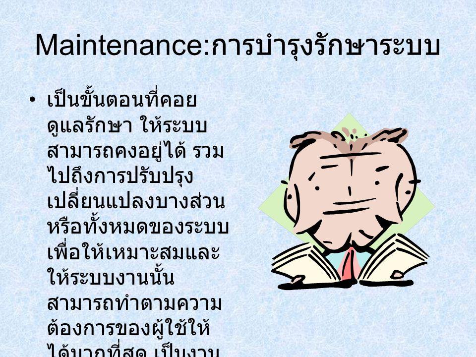 Maintenance:การบำรุงรักษาระบบ