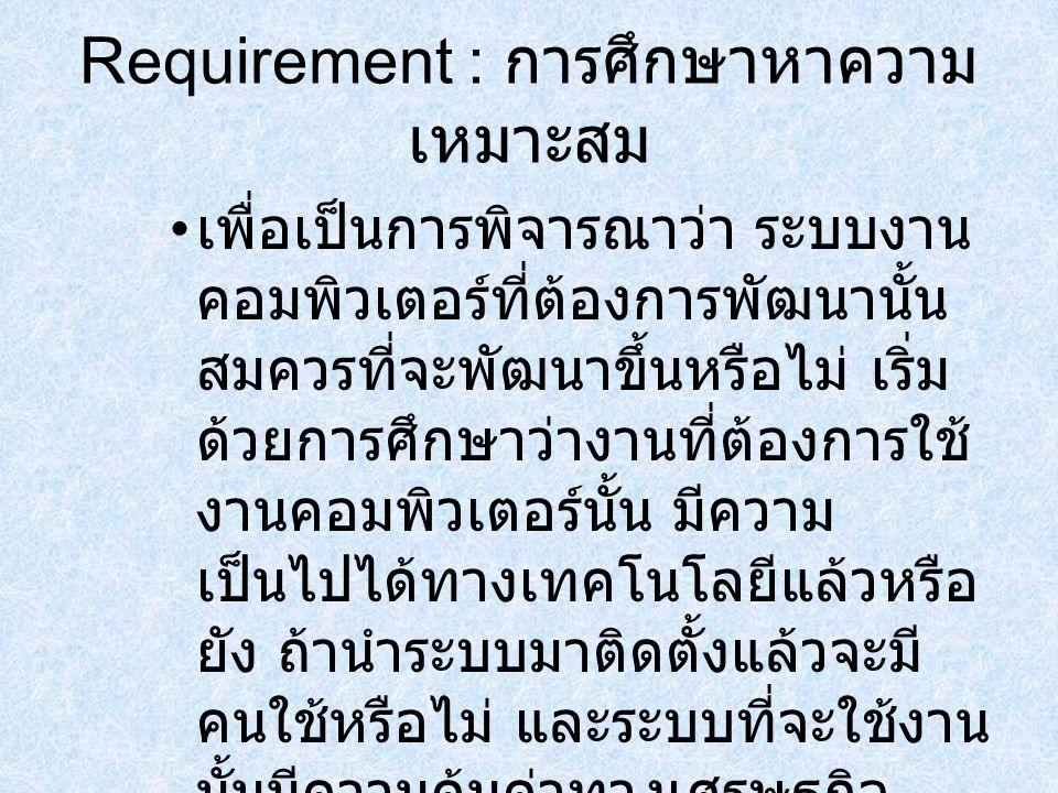 Requirement : การศึกษาหาความเหมาะสม