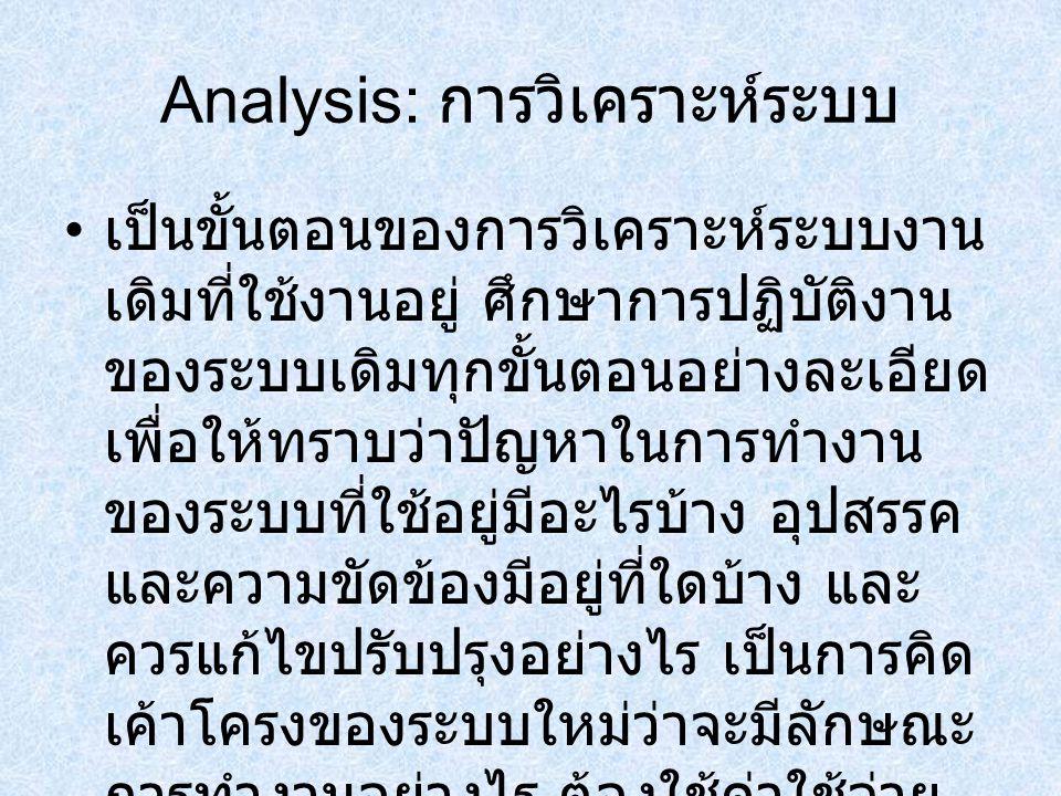 Analysis: การวิเคราะห์ระบบ