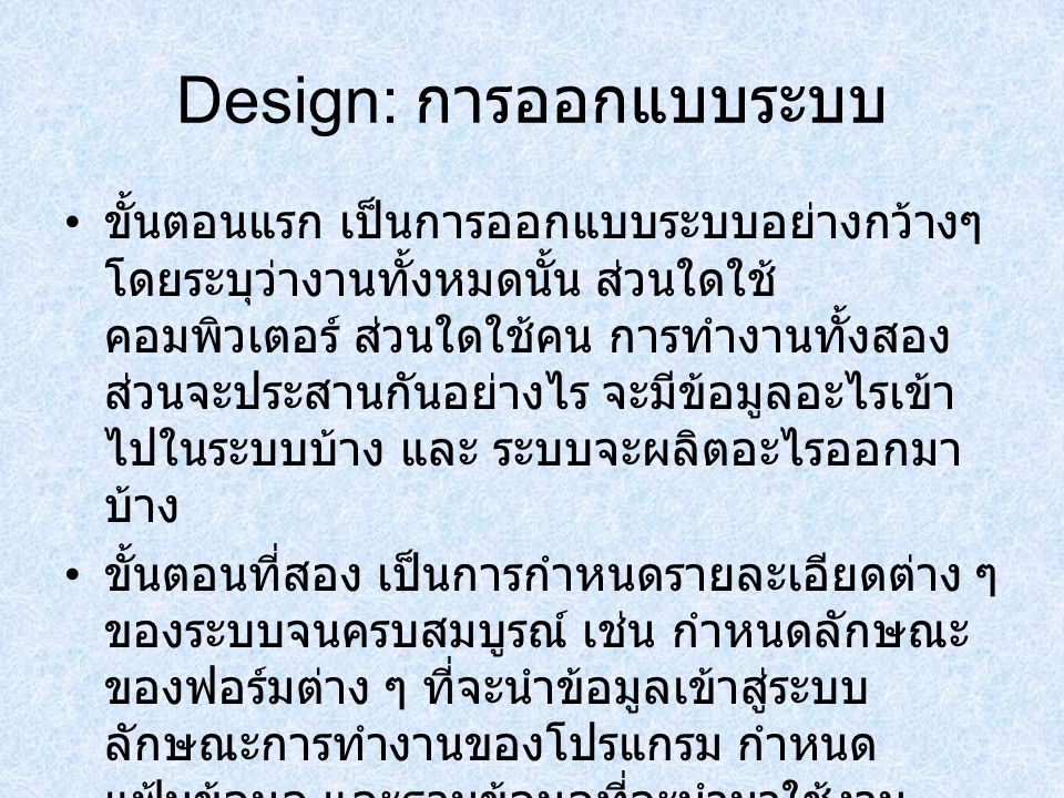 Design: การออกแบบระบบ