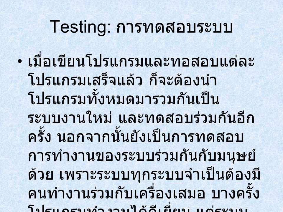 Testing: การทดสอบระบบ