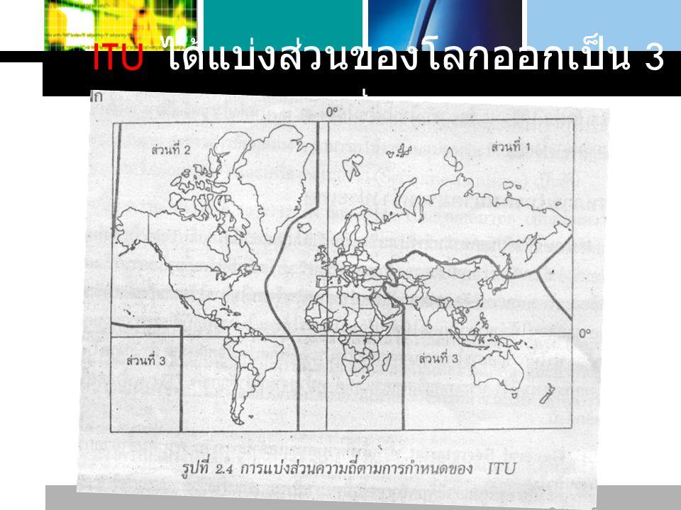 ITU ได้แบ่งส่วนของโลกออกเป็น 3 ส่วน
