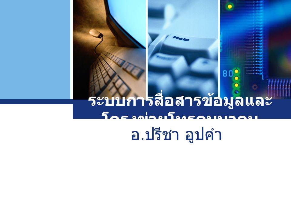 ระบบการสื่อสารข้อมูลและโครงข่ายโทรคมนาคม