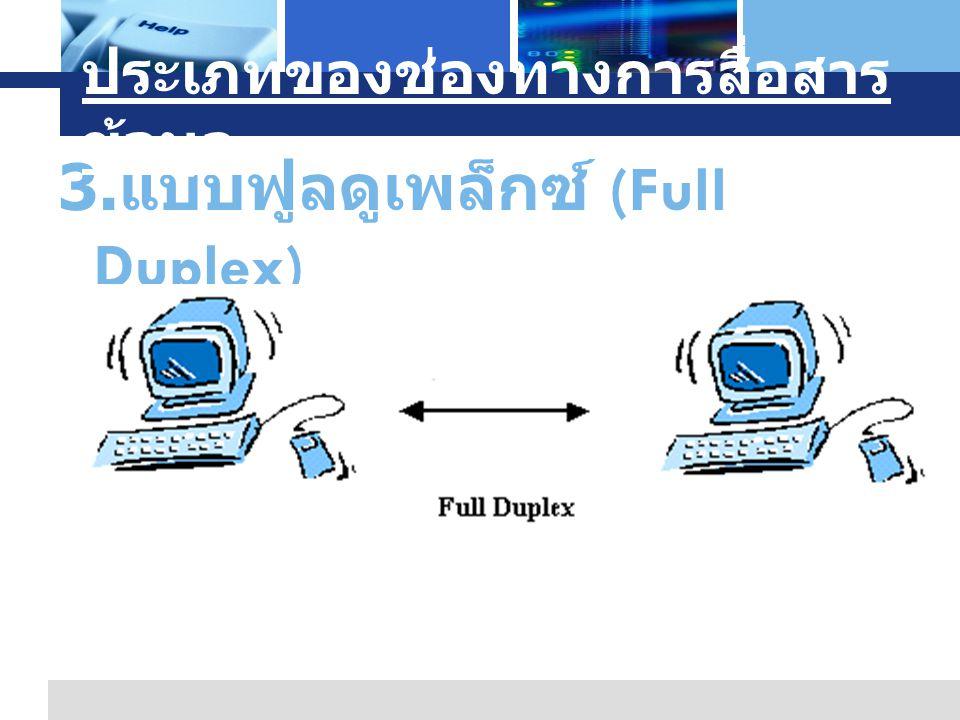 3.แบบฟูลดูเพล็กซ์ (Full Duplex)
