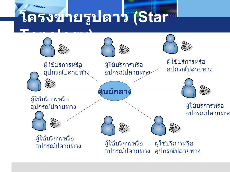โครงข่ายรูปดาว (Star Topology)