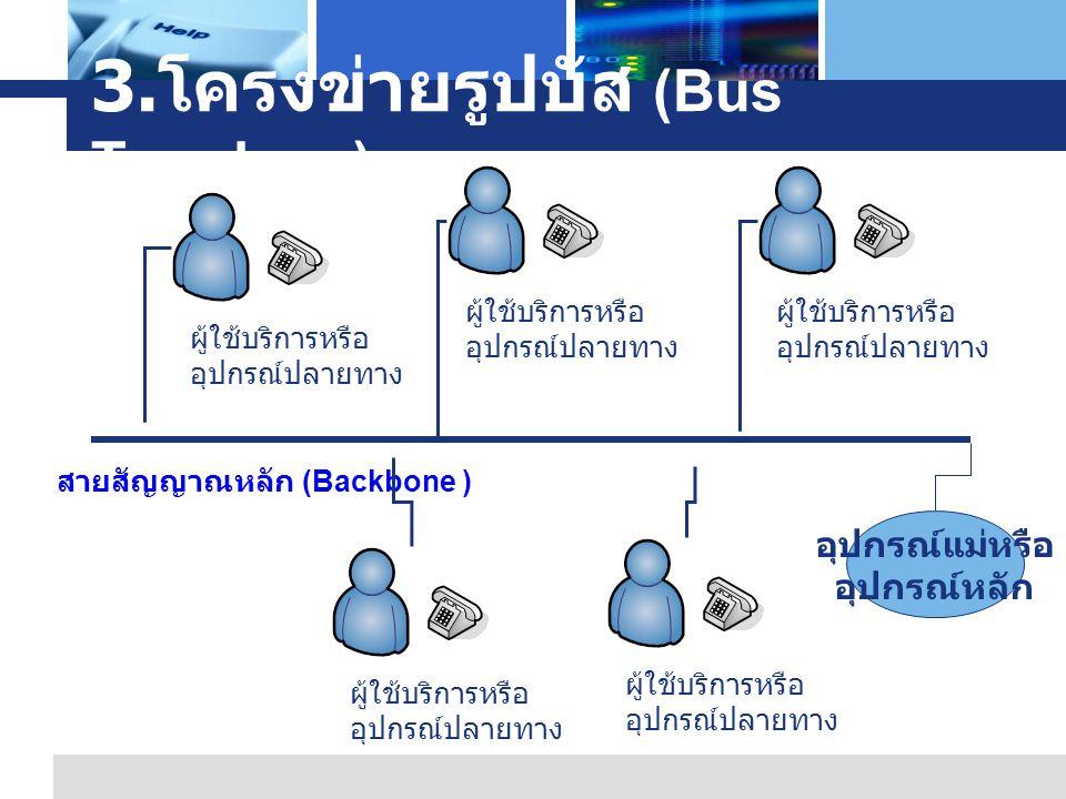 3.โครงข่ายรูปบัส (Bus Topology)