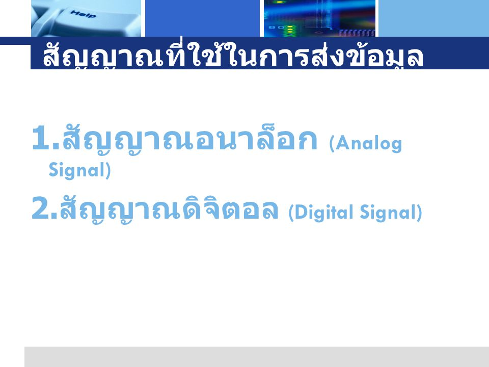 1.สัญญาณอนาล็อก (Analog Signal)