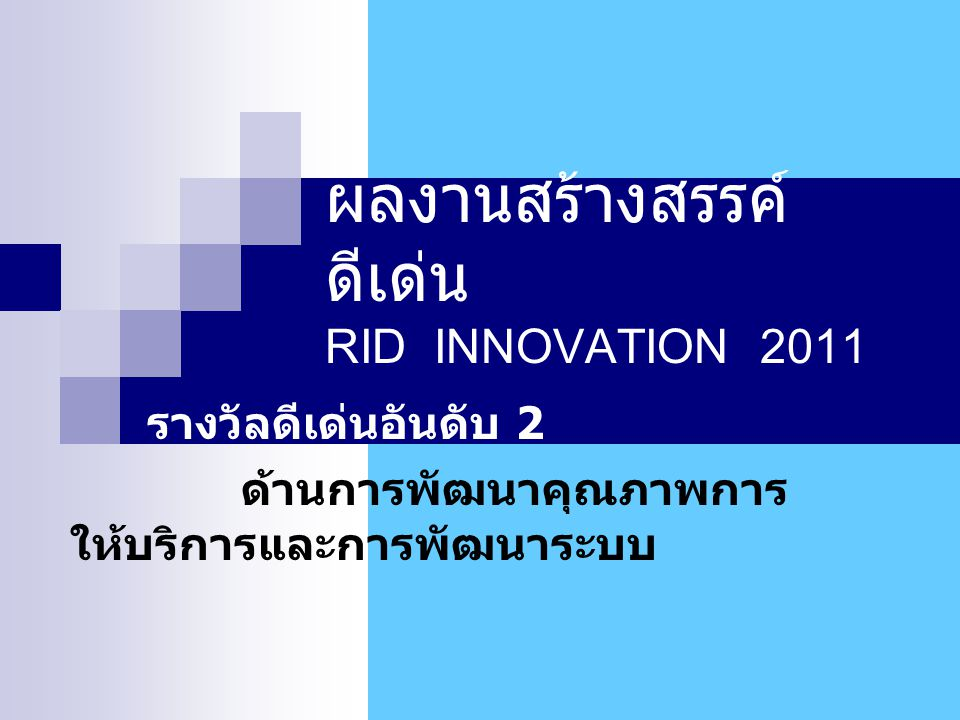 ผลงานสร้างสรรค์ดีเด่น RID INNOVATION 2011