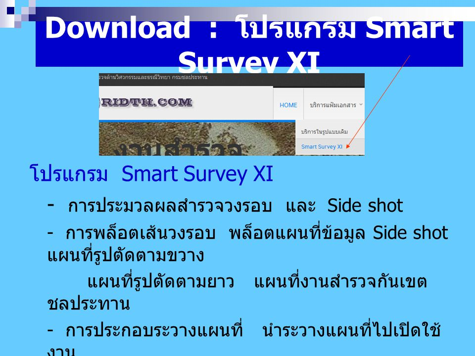 Download : โปรแกรม Smart Survey XI