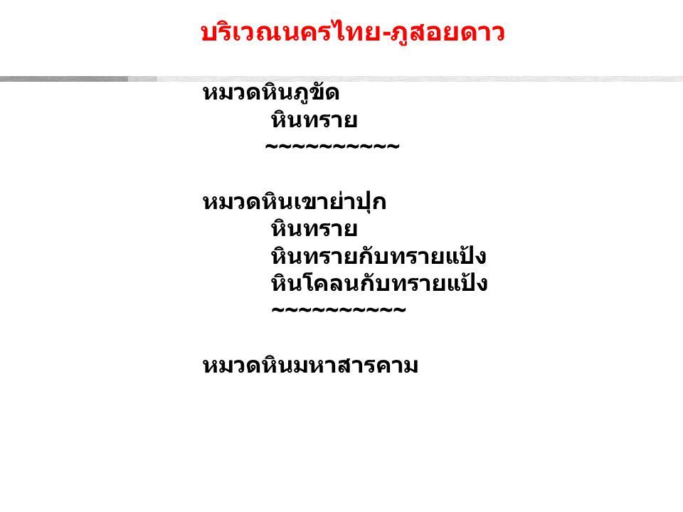 บริเวณนครไทย-ภูสอยดาว