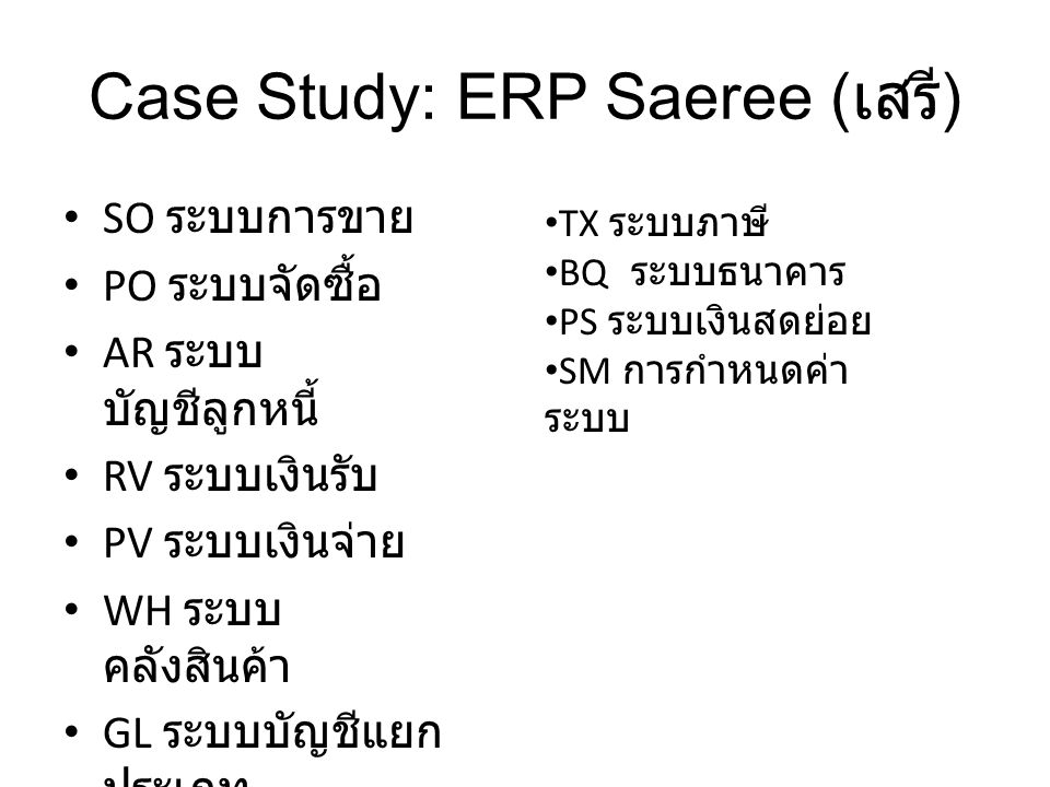 Case Study: ERP Saeree (เสรี)