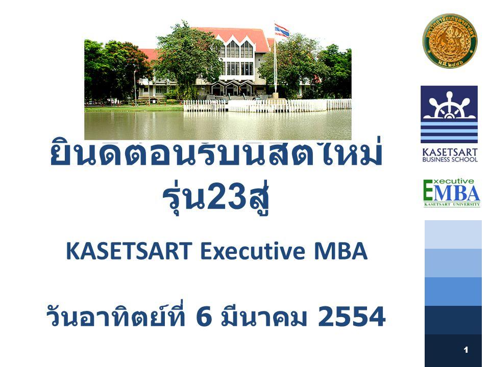 ยินดีต้อนรับนิสิตใหม่รุ่น23สู่ KASETSART Executive MBA วันอาทิตย์ที่ 6 มีนาคม 2554