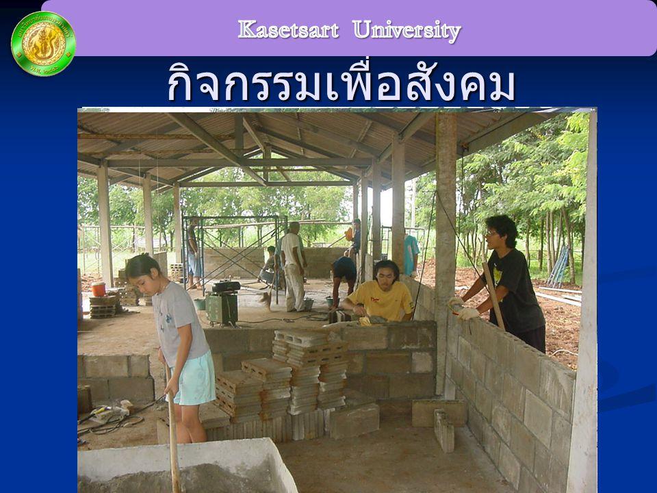 Kasetsart University กิจกรรมเพื่อสังคม