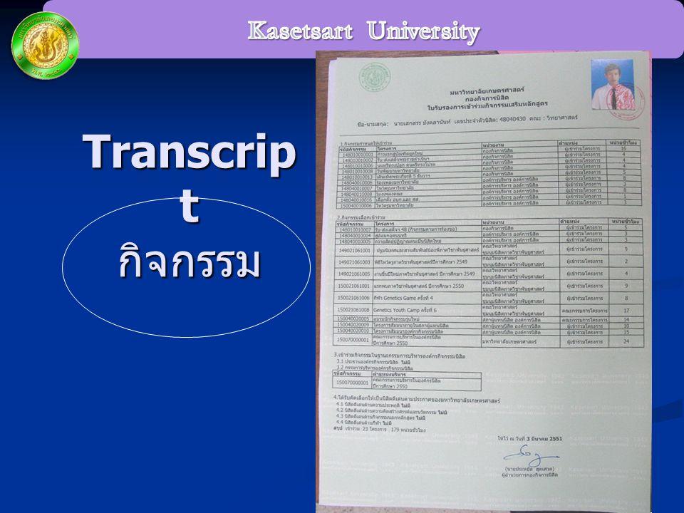 Kasetsart University Transcript กิจกรรม