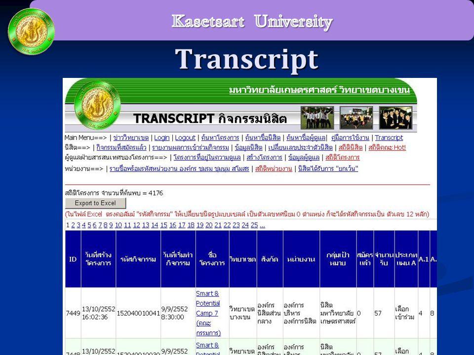 Website for Activities Transcript