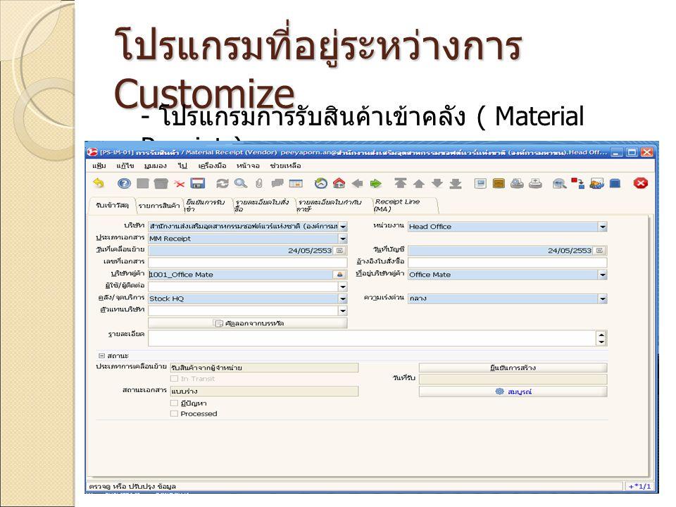 โปรแกรมที่อยู่ระหว่างการ Customize