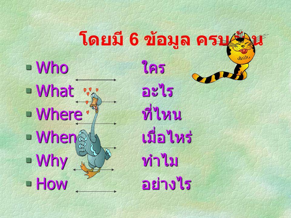 โดยมี 6 ข้อมูล ครบถ้วน Who ใคร What อะไร Where ที่ไหน When เมื่อไหร่