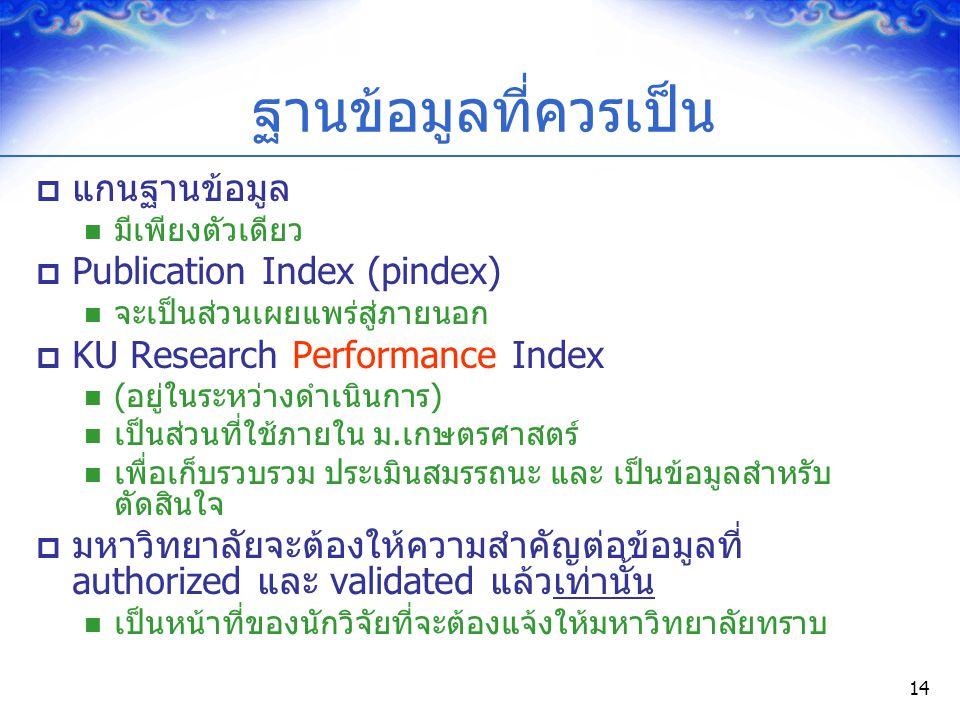 ฐานข้อมูลที่ควรเป็น แกนฐานข้อมูล Publication Index (pindex)