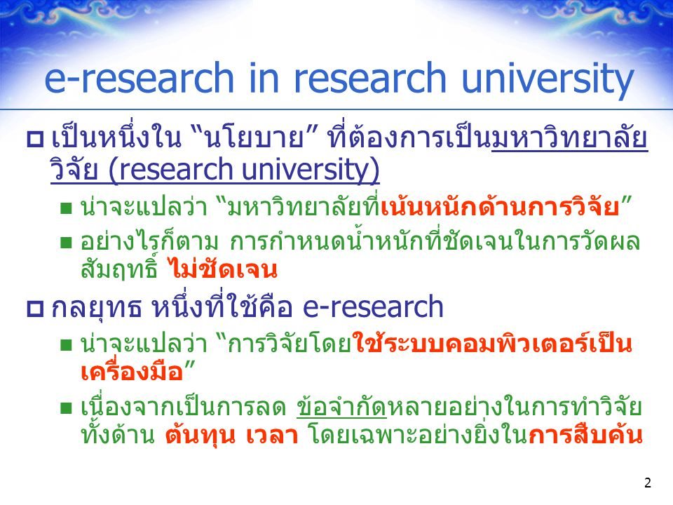 e-research in research university