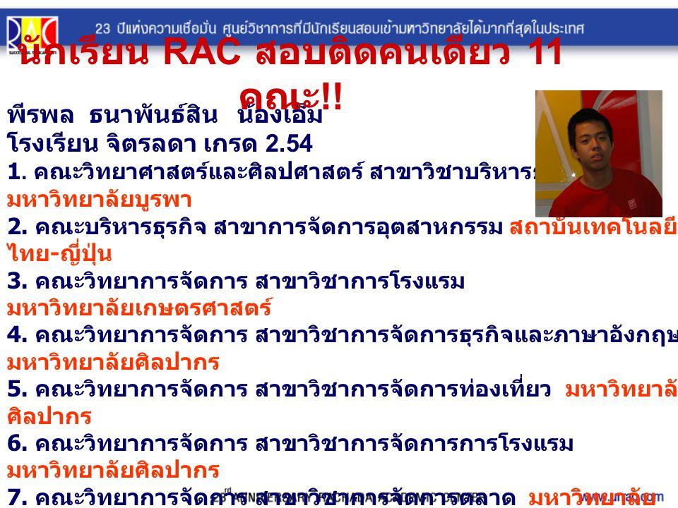 นักเรียน RAC สอบติดคนเดียว 11 คณะ!!