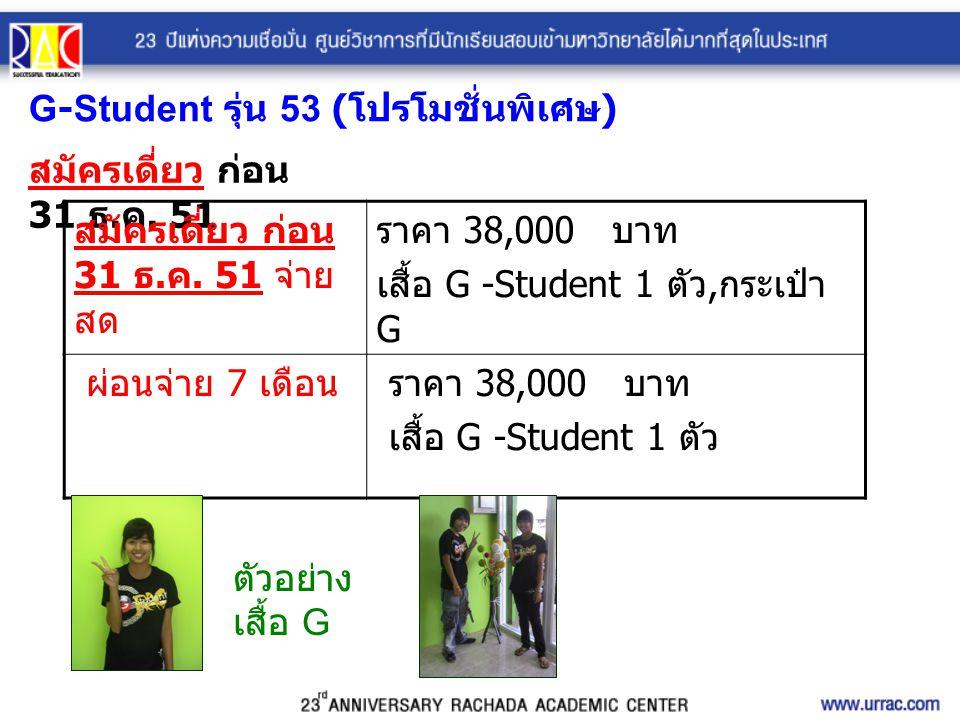 G-Student รุ่น 53 (โปรโมชั่นพิเศษ)
