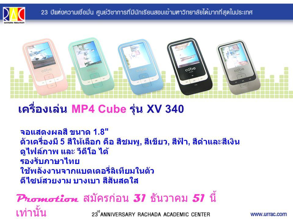 เครื่องเล่น MP4 Cube รุ่น XV 340