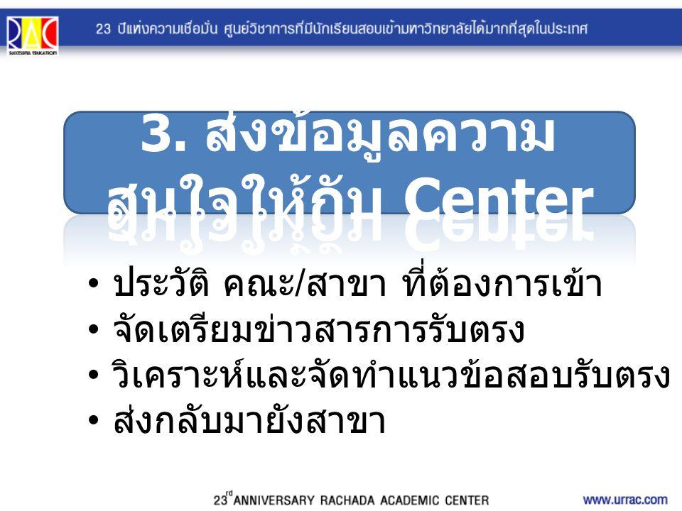 3. ส่งข้อมูลความสนใจให้กับ Center