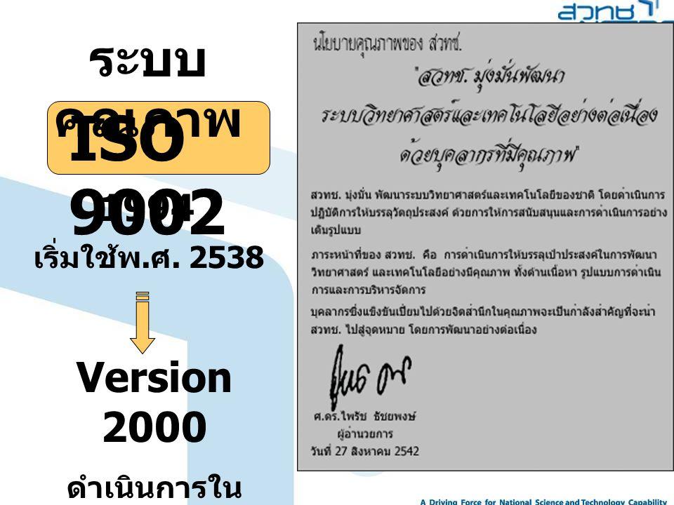 ISO 9002 ระบบคุณภาพ Version 2000 1994 เริ่มใช้พ.ศ. 2538
