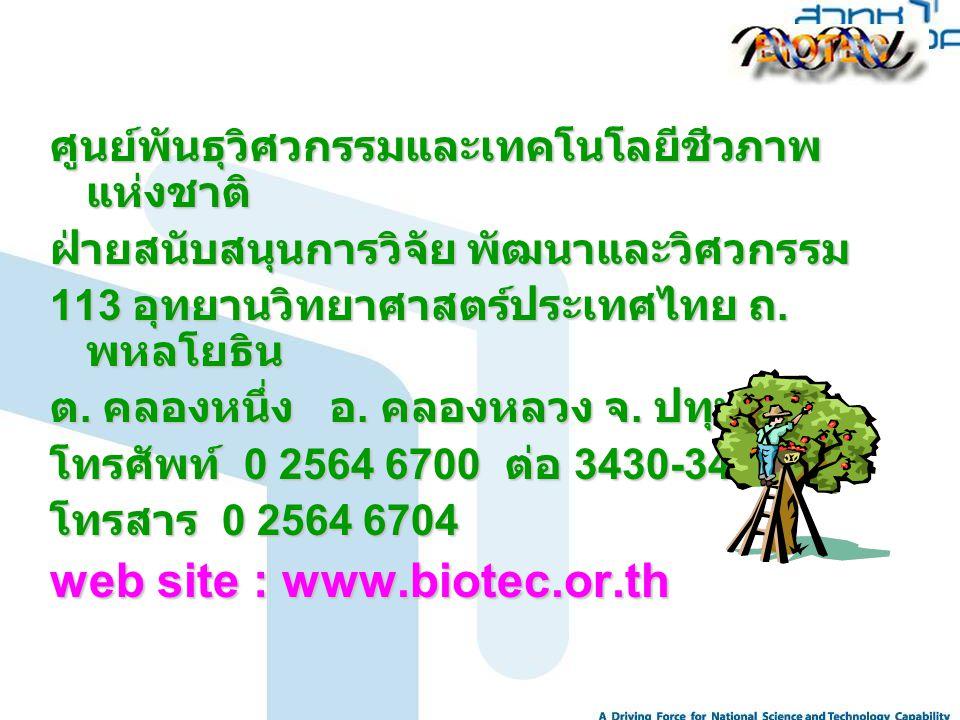 web site : www.biotec.or.th