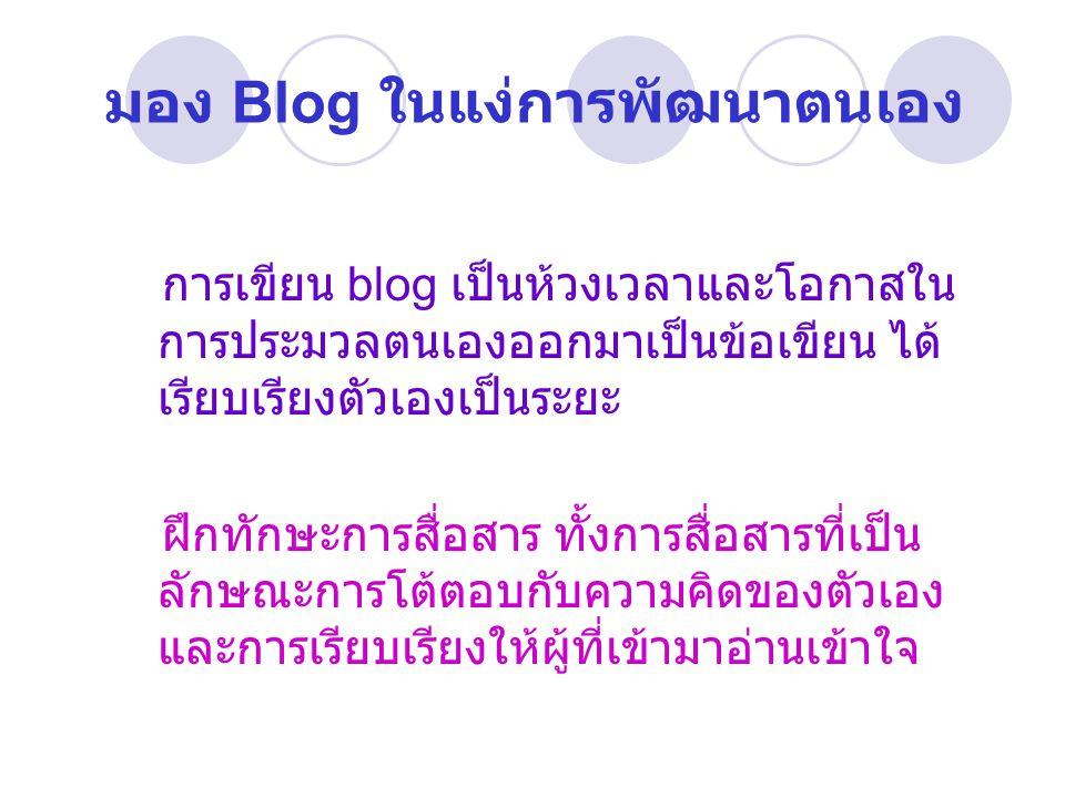 มอง Blog ในแง่การพัฒนาตนเอง