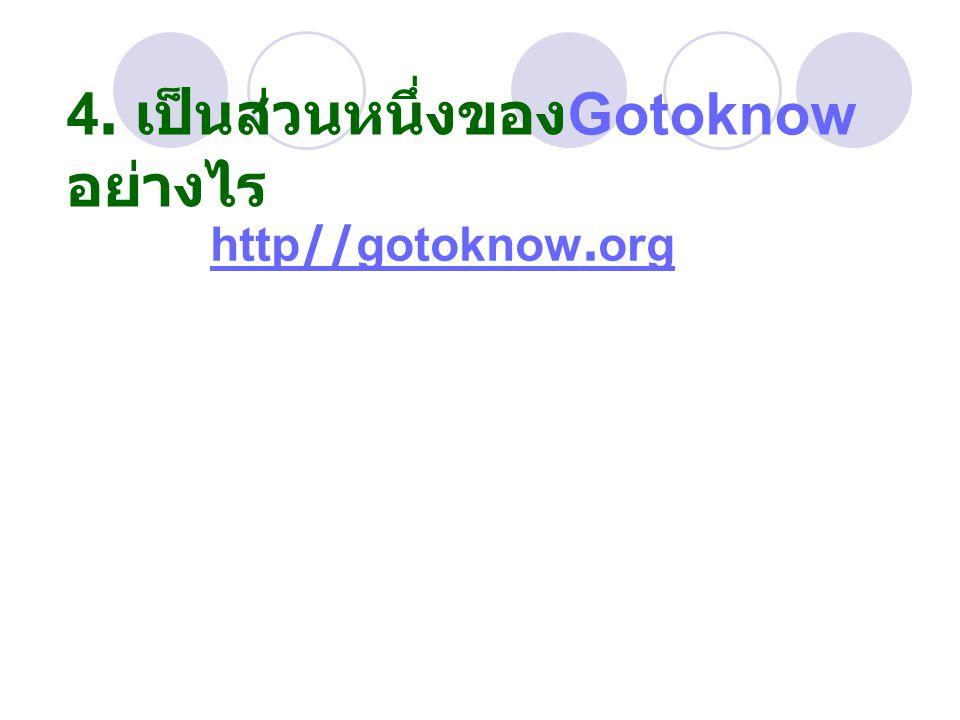 4. เป็นส่วนหนึ่งของGotoknow อย่างไร