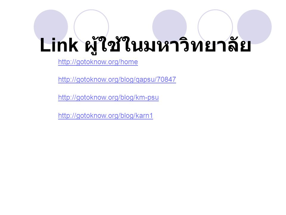 Link ผู้ใช้ในมหาวิทยาลัย