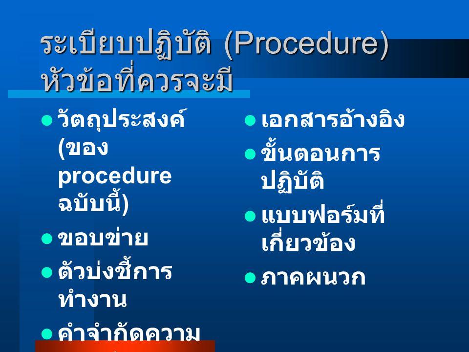 ระเบียบปฏิบัติ (Procedure) หัวข้อที่ควรจะมี