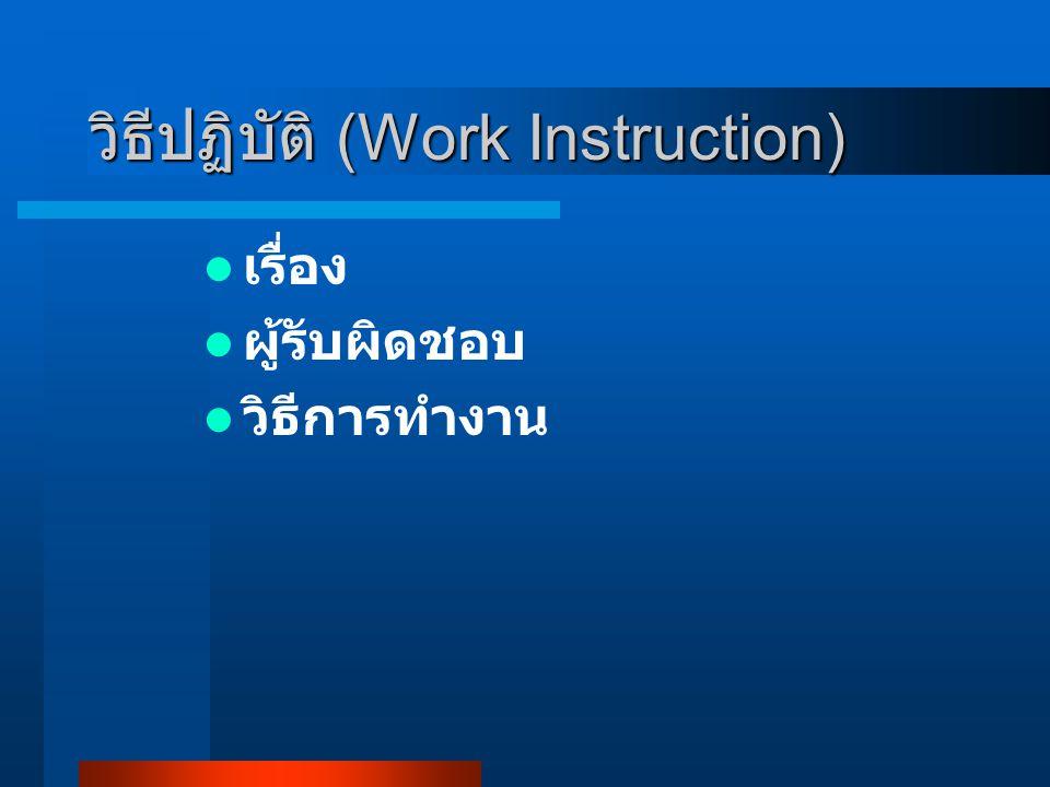 วิธีปฏิบัติ (Work Instruction)